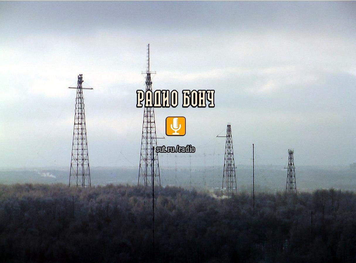 Радио Бонч - Праздничный эфир к 23 февраля (1 часть)