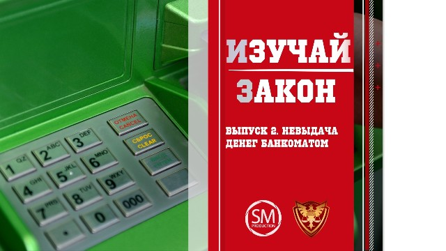 Изучай Закон. Выпуск 2: Невыдача денег банкоматом