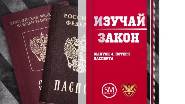 Изучай Закон. Выпуск 4: Потеря паспорта