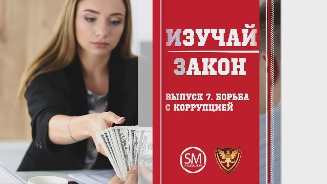 Изучай Закон. Выпуск 7: Борьба с коррупцией