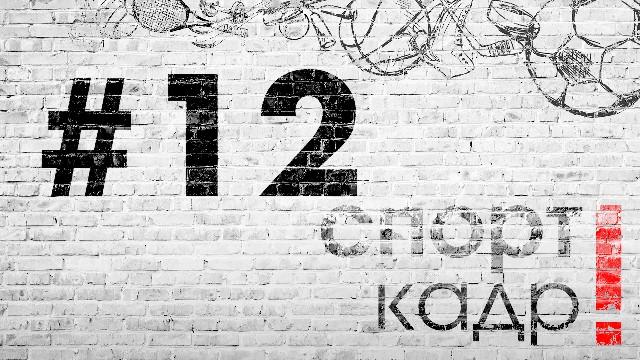 Спорткадр! №12