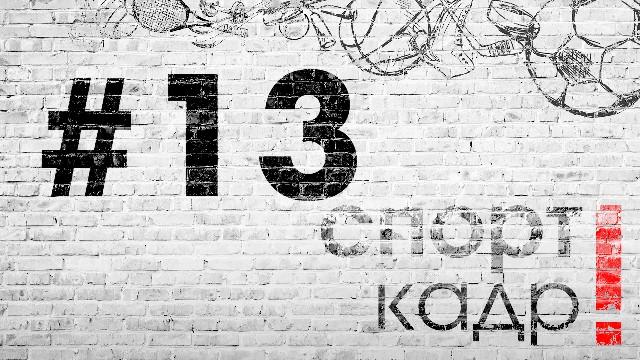 Спорткадр! №13