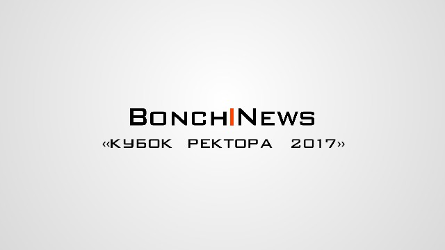 Кубок ректора 2017