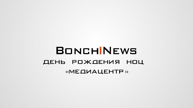День рождения НОЦ «Медиацентр»