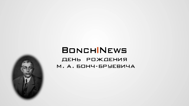 День рождение проф. М. А. Бонч-Бруевича