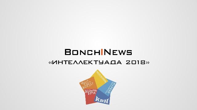 Интеллектуада 2018