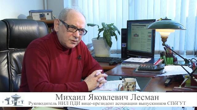 М.Я. Лесман. Лев Матвеевич Финк - ученый и музыкант