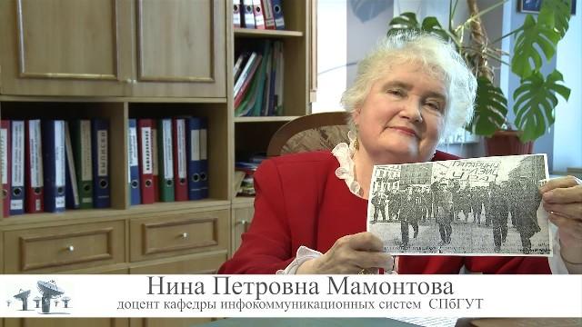 Н.П. Мамонтова - СВИДЕТЕЛИ ЭПОХИ