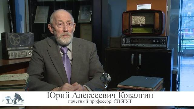 Ю.А. Ковалгин. Стереоакустические системы