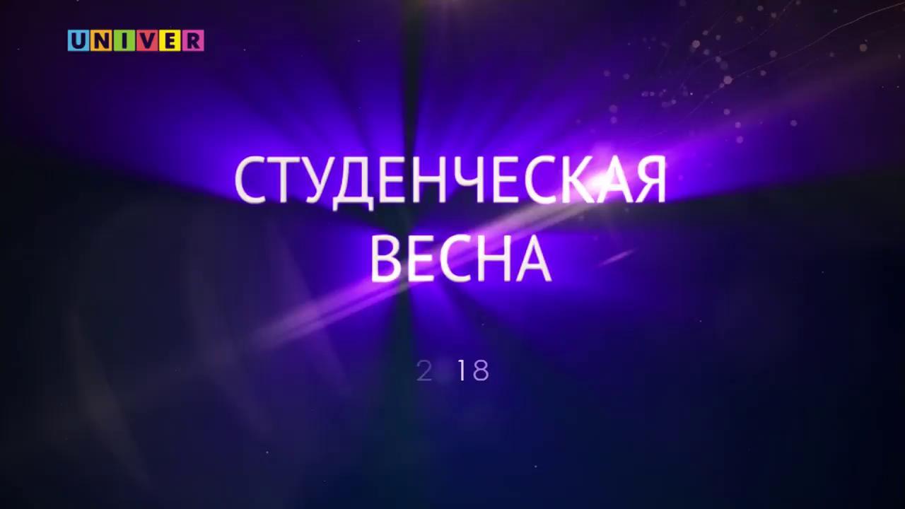 Фестиваль 'Студенческая весна 2018'