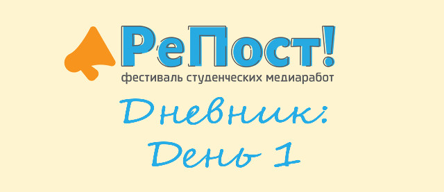 Дневник Репост! День 1