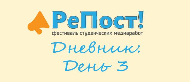 Дневник Репост! День 3