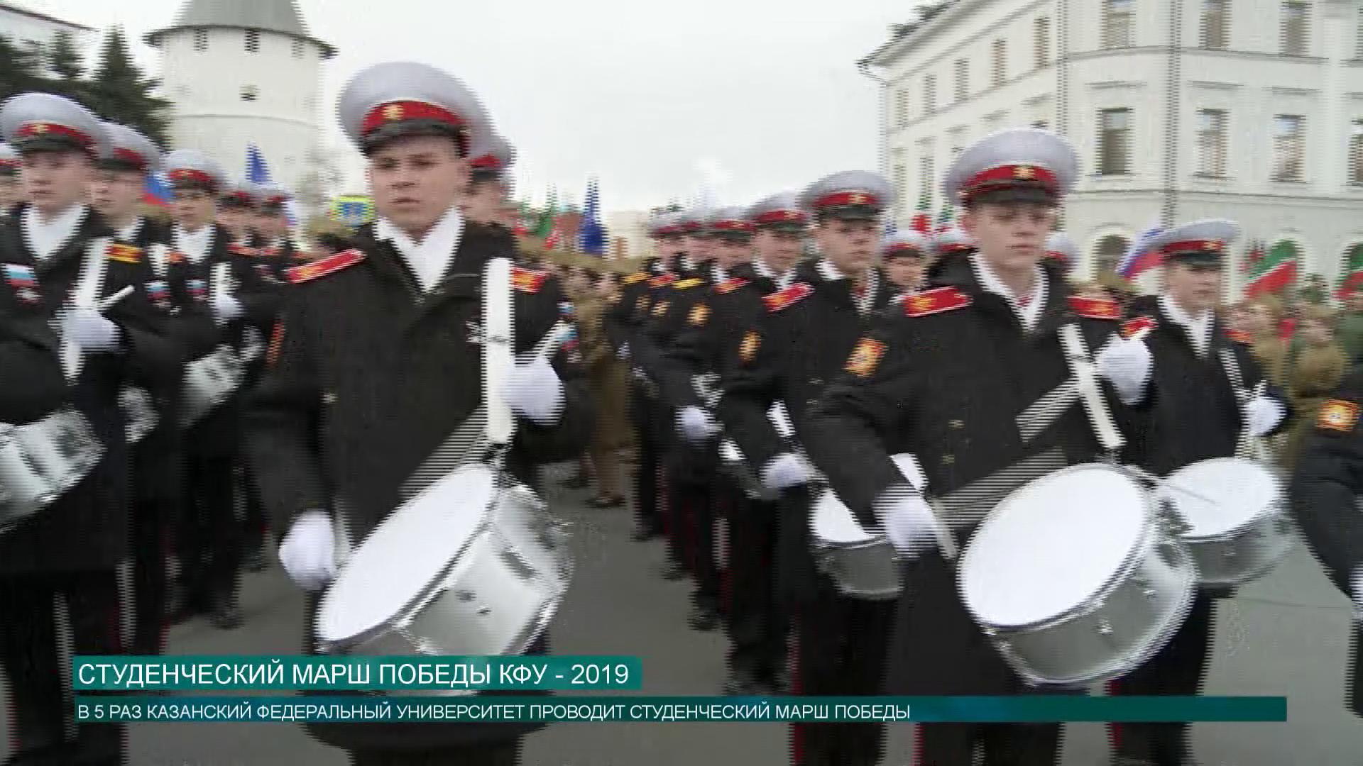 Студенческий марш победы КФУ - 2019