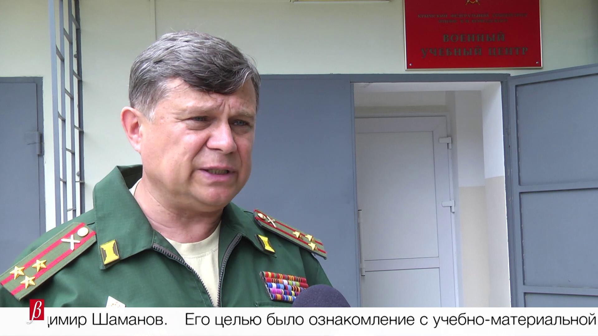 Генерал-полковник Владимир Шаманов оценил подготовку курсантов в военно-учебном центре Крымского федерального университета
