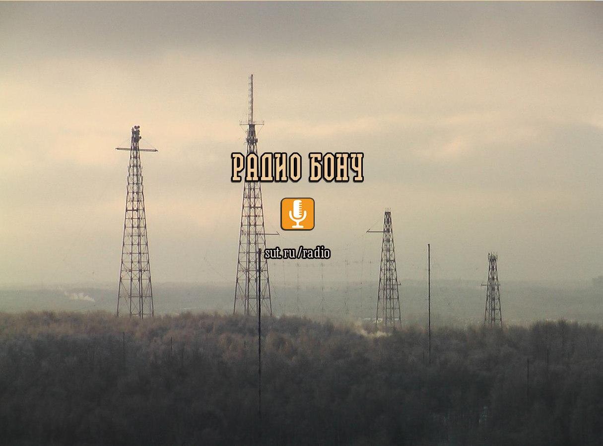 4Радио Бонч - «КиноЭфир» – Рок-волна