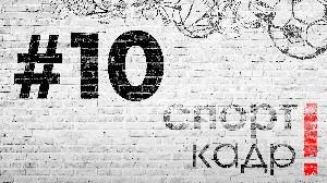 Спорткадр! №10
