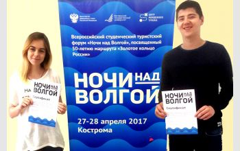 Студенты МГТУ приняли участие во Всероссийском студенческом туристском форуме «Ночи над Волгой»