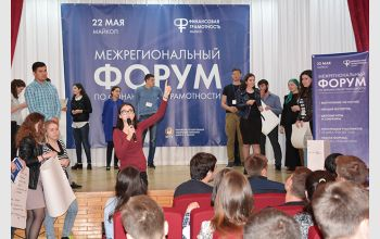 В МГТУ состоялся форум по финансовой грамотности