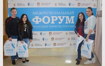 В МГТУ состоялся межрегиональный студенческий форум 'Молодые юристы России'