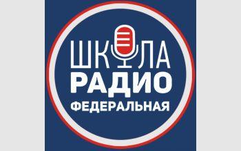 К Всероссийскому фестивалю студенческих медиаработ «РеПост» присоединилась Федеральная школа радио!