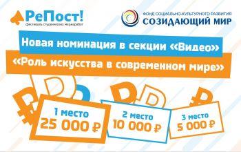 Новая номинация и денежные премии победителям фестиваля «РеПост»