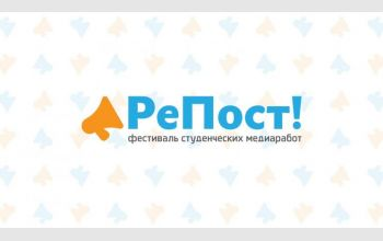 Опубликована программа очного этапа фестиваля «РеПост»