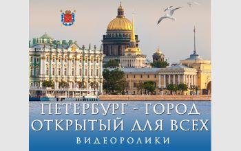 Петербург - город открытый для всех