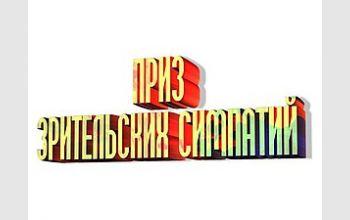 «Приз зрительских симпатий» фестиваля «РеПост» - голосуй!