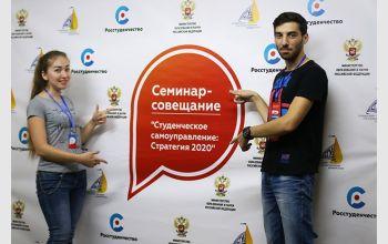Студенты МГТУ приняли участие в семинаре-совещании «Стратегия- 2020»