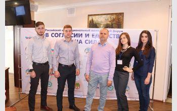 Межнациональный молодежный форум «В согласии и единстве – наша сила»
