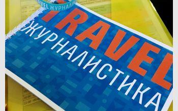 Студенческий форум Travel-журналистики