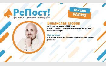 Видео мастер-класса «Новости на радио: формат, принципы, дикторская работа» с фестиваля «РеПост»