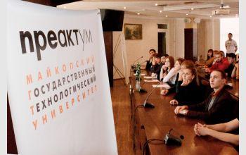 Региональная конференция «Молодежное предпринимательство, как фактор развития российской экономики»