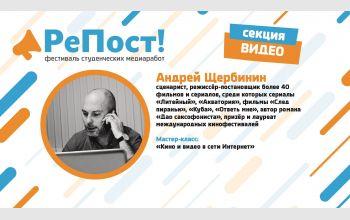 Видео мастер-класса «Кино и видео в сети Интернет» с фестиваля «РеПост»