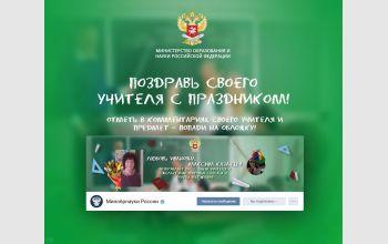 Министр образования и науки РФ поблагодарила студента СибГУТИ за организацию в соцсетях акций, приуроченных ко Дню знаний и Дню учителя