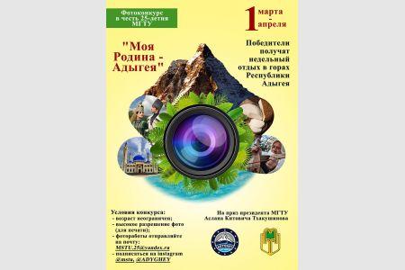 В МГТУ объявлен фотоконкурс «Моя Родина-Адыгея»