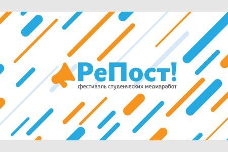 II Всероссийский фестиваль студенческих медиаработ «РеПост»: регистрация открыта!