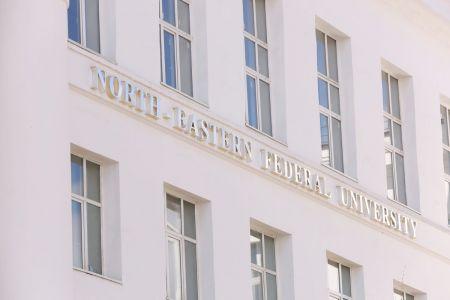 Представители десяти федеральных университетов России соберутся в СВФУ