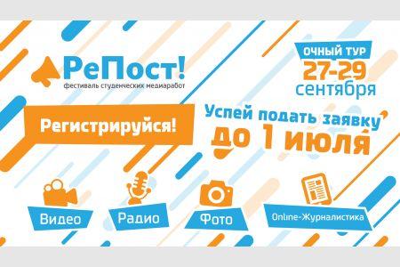 Фестиваль «РеПост» — 2018: до окончания приема заявок остался месяц