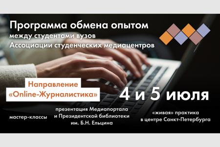 Программа обмена опытом по «Online-Журналистике» в СПбГУТ