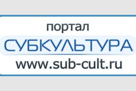 Портал «Субкультура» второй год поддерживает «РеПост»