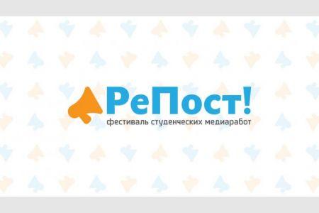Программа очного этапа Фестиваля «РеПост-2018»