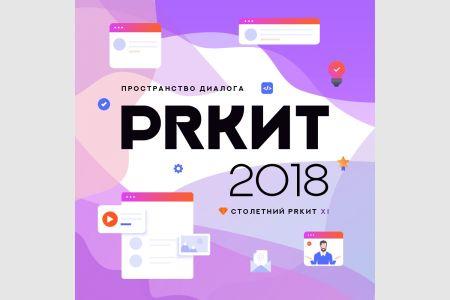 Студенческий форум по связям с общественностью «PRКИТ – 2018»