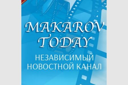 Фильм «Макаровский остров приключений»