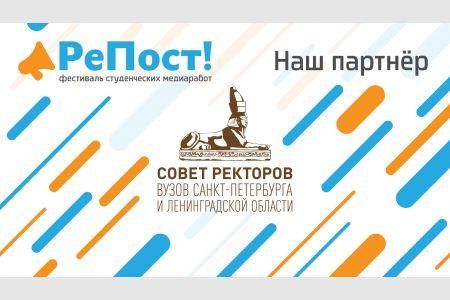 Совет ректоров — информационный партнёр фестиваля «РеПост 2019»