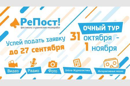 До окончания приёма заявок на III Всероссийский фестиваль студенческих медиаработ «РеПост» остался месяц!