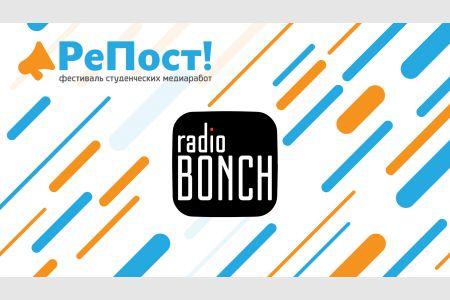 «Радио Бонч»оказывает информационную поддержку фестиваля «РеПост 2019»