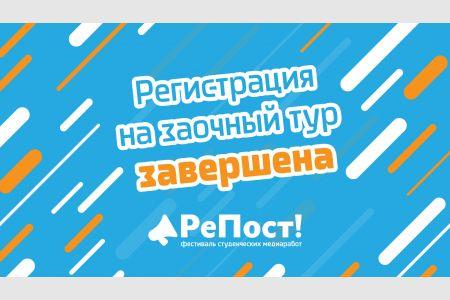 Заочный этап фестиваля «РеПост 2019» завершен!