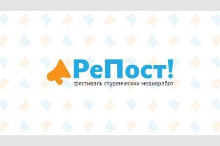 Программа очного этапа Фестиваля «РеПост-2019»