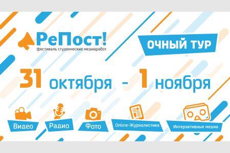 Стартует очный тур III Всероссийского фестиваля студенческих медиаработ «РеПост»!